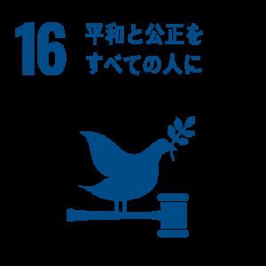 目標16:平和と公正をすべての人に
