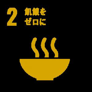 目標2:飢餓をゼロに