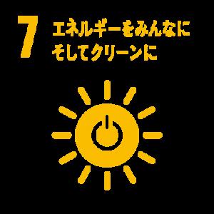 目標7:エネルギーをみんなに そしてクリーンに